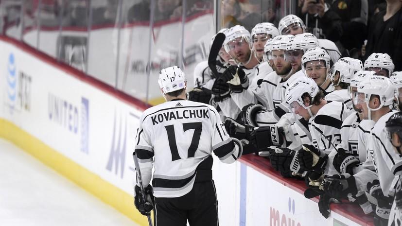 Голевая передача Ковальчука помогла «Лос-Анджелесу» обыграть «Вегас» в матче НХЛ