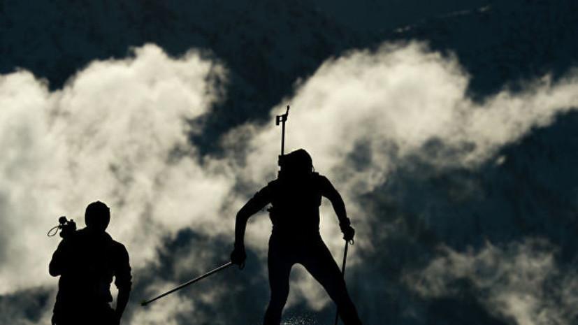 Первый вице-президент IBU высказался о ситуации с российскими биатлонистами в Австрии