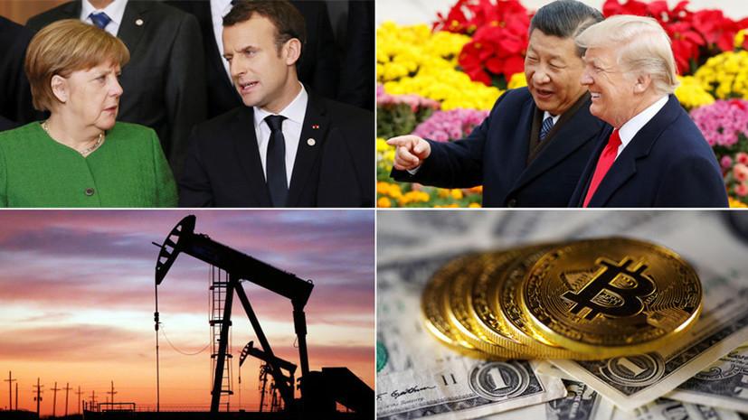Рекорды и вызовы: как изменилась мировая экономика в 2018 году