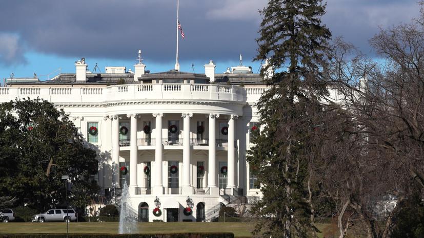 RT опубликовал ролик о «новогоднем вмешательстве» в Белом доме