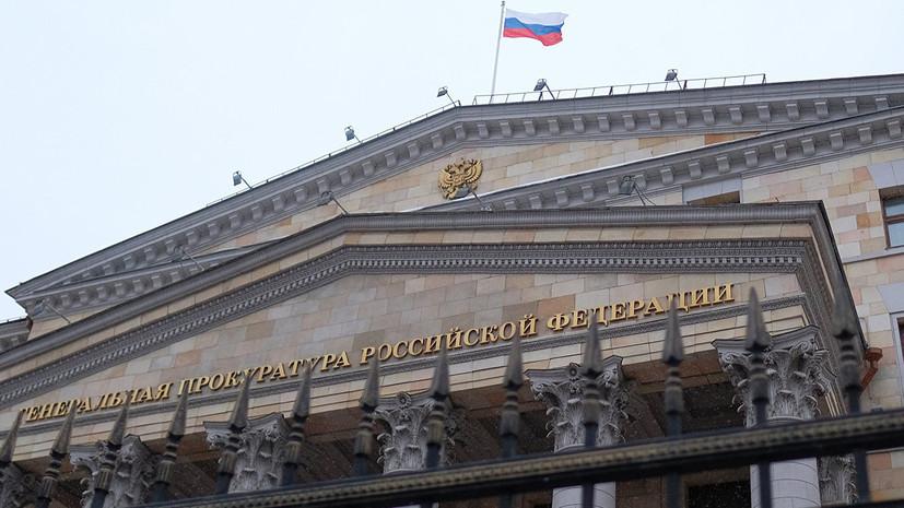 В Генпрокуратуре заявили о росте числа взяток в России за год