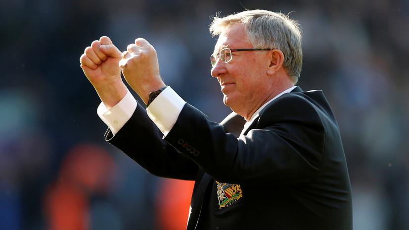 СМИ: Фергюсон вернётся в «Манчестер Юнайтед», чтобы консультировать Сульшера