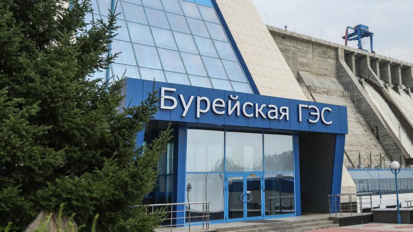 Представитель Бурейской ГЭС прокомментировал инцидент с перекрытием реки в Хабаровском крае