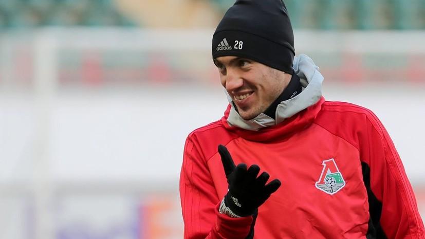 СМИ: Футболист «Локомотива» Ротенберг завершит карьеру и войдёт в спортивный департамент клуба