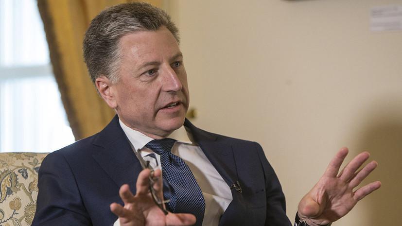 Эксперт оценил условие Волкера для визита в Москву