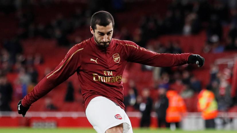 Футболист «Арсенала» Мхитарян сломал ногу и не появится на поле до февраля