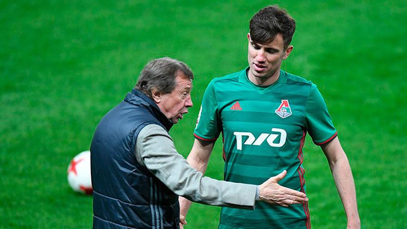 В «Локомотиве» опровергли информацию о завершении карьеры Ротенберга