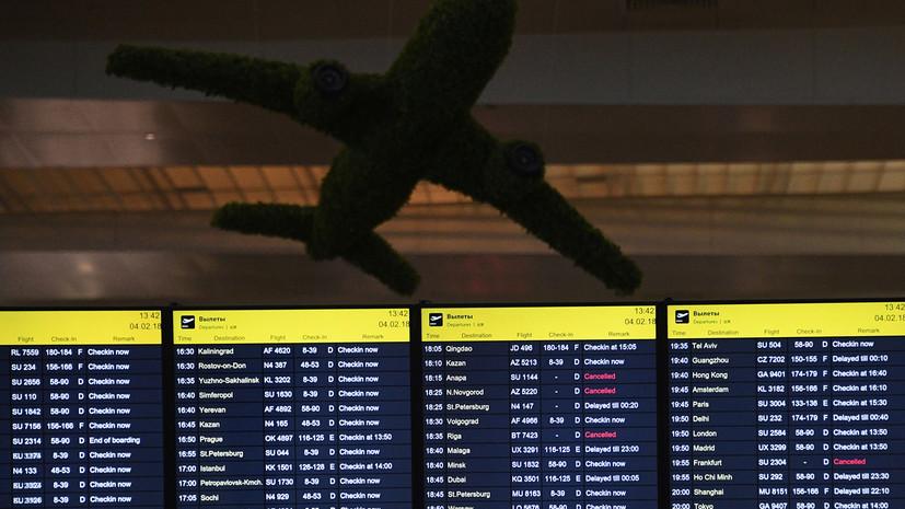 В аэропортах Москвы задержано и отменено более 70 рейсов