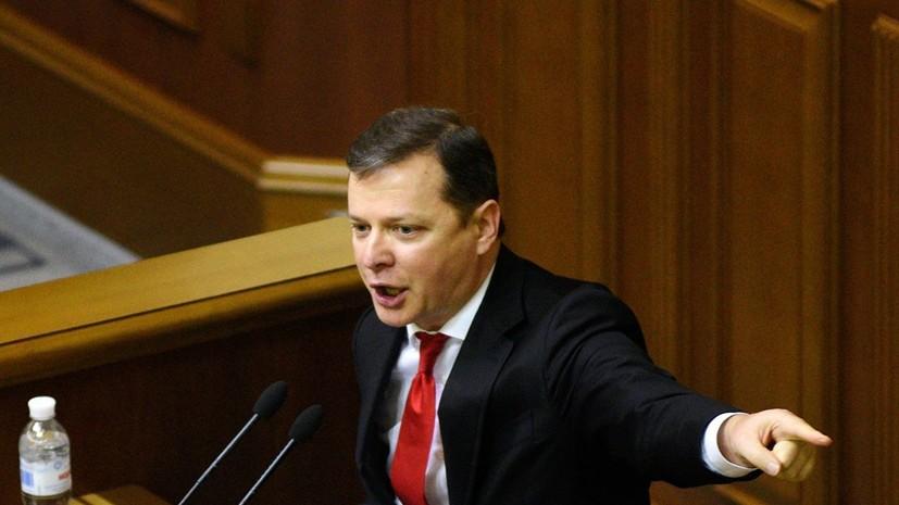 Ляшко прокомментировал право переселенцев принимать участие в выборах