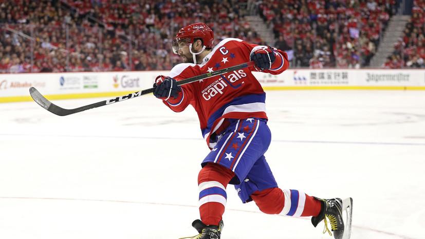 В НХЛ признали 600-й гол Овечкина лучшим в 2018 году