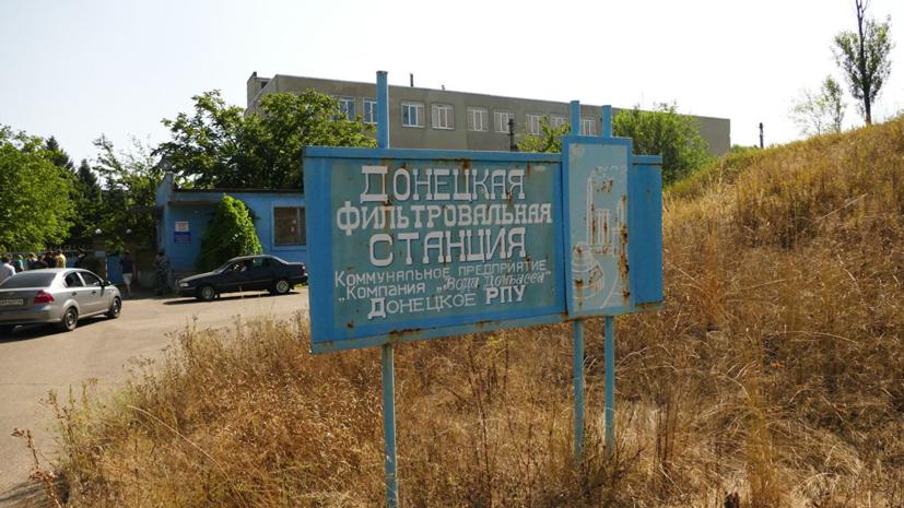 Донецкая фильтровальная станция обесточена
