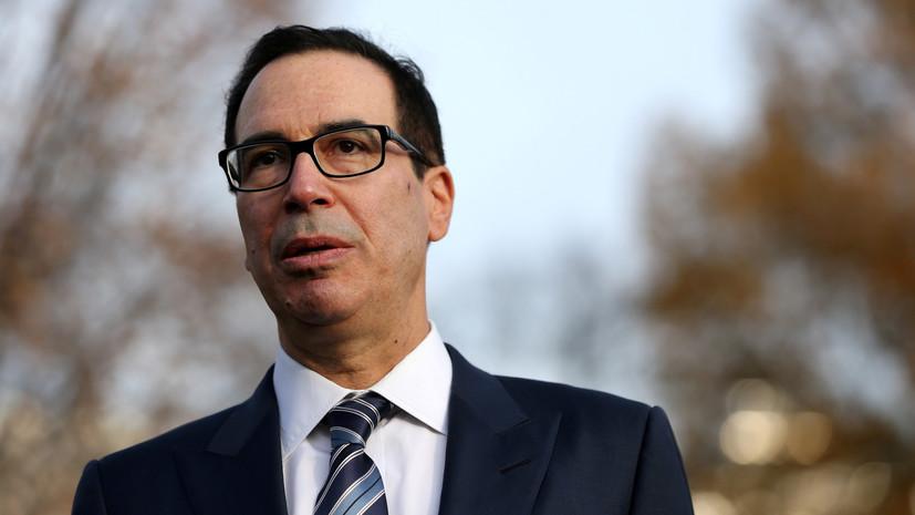 Bloomberg: Трамп раздумывает о возможности увольнения главы Минфина