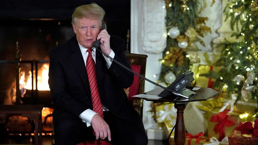 Трамп обсудил с семилетним мальчиком Санта-Клауса