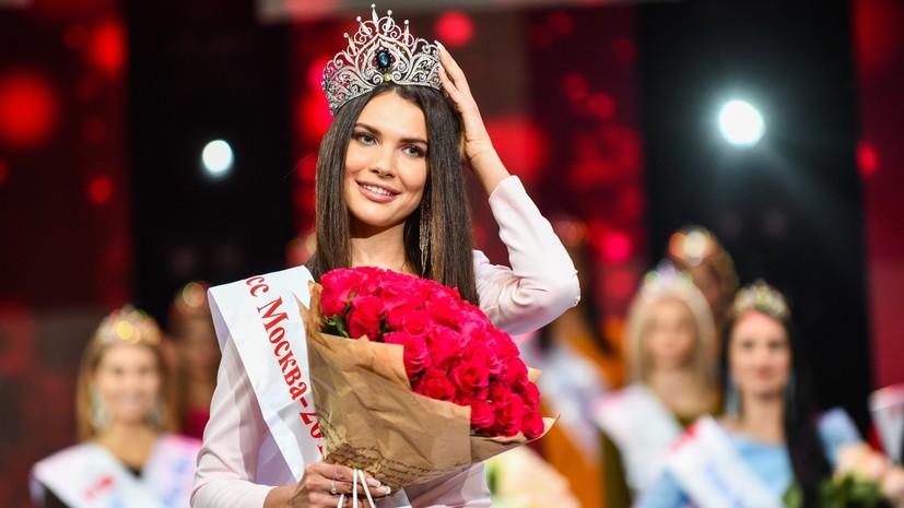 «Мисс Москва — 2018» Алеся Семеренко прокомментировала свою победу