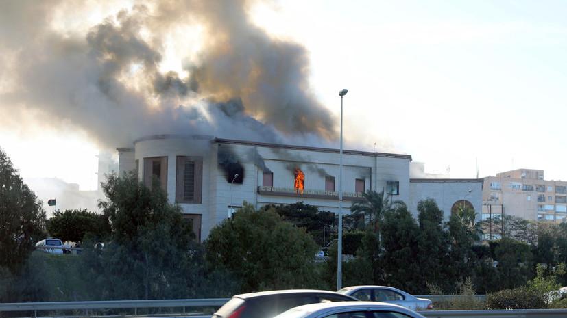 Три человека погибли в результате атаки на МИД Ливии