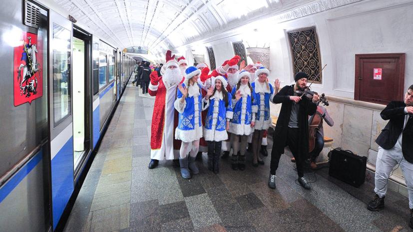 В Москве рассказали о работе метро, МЦК и наземного транспорта в Новый год и Рождество