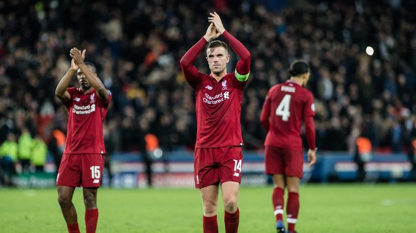 Букмекеры: «Ливерпуль» не сможет разгромить «Ньюкасл» в 19-м туре АПЛ
