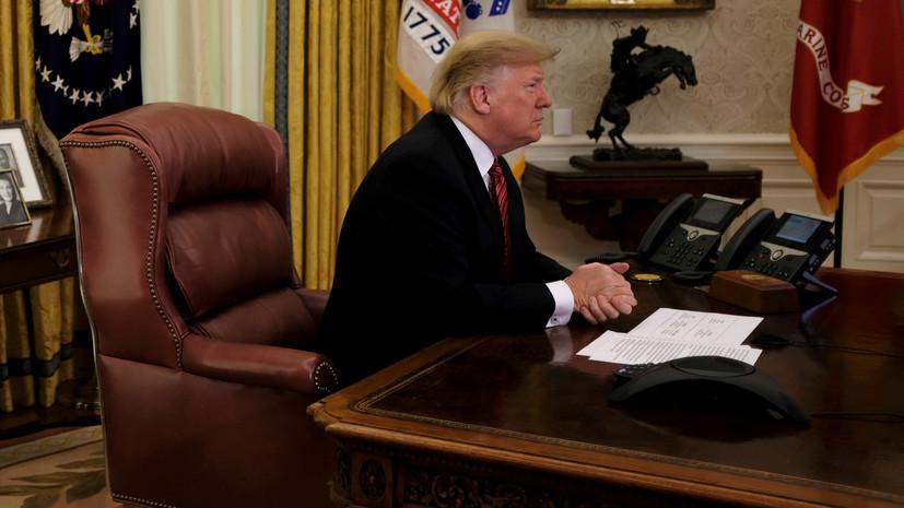 Трамп рассказал, как долго продлится шатдаун