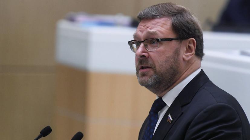 Косачёв предложил создать «список Браудера» из зарубежных политиков