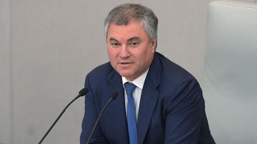 Володин предложил провести анализ эффективности норм Конституции