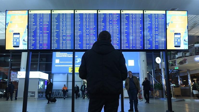 Почти 50 рейсов отменены и задержаны в аэропортах Москвы