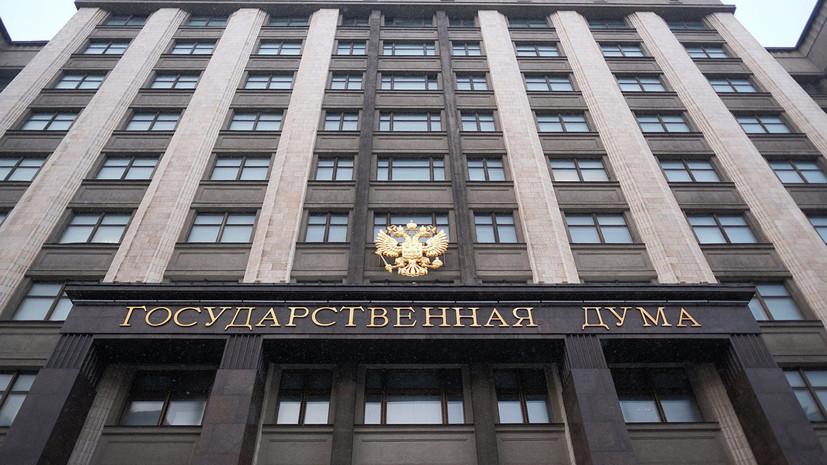 В Госдуме прокомментировали заявление о наращивании американского оружия у границ России
