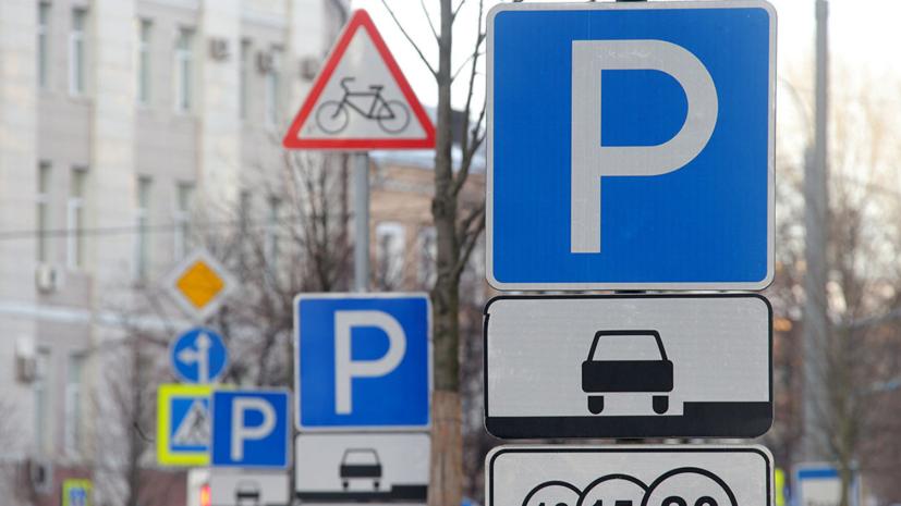 Штраф за неоплату парковки в Москве увеличен до 5000 рублей