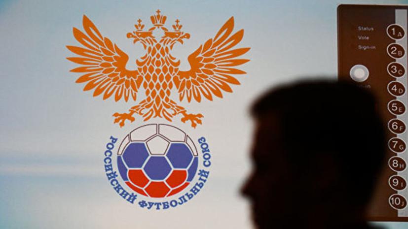 СМИ: ФИФА начала расследование в отношении РФС из-за участия клубов в Кубке Крыма