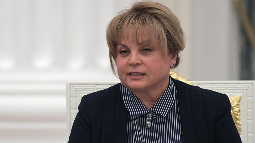 Памфилова рассказала о вариантах нового названия для избирательной урны