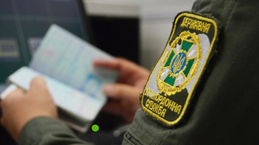 На Украину за время военного положения не пустили более 1,6 тысячи россиян