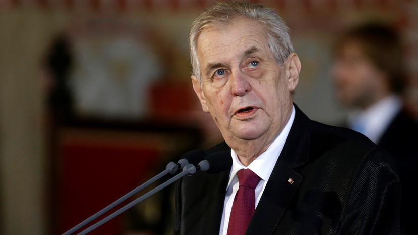Земан осудил попытки развить в Чехии шпиономанию