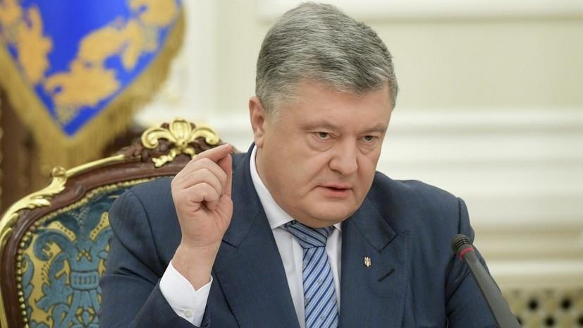 Порошенко объяснил решение не продлевать военное положение на Украине