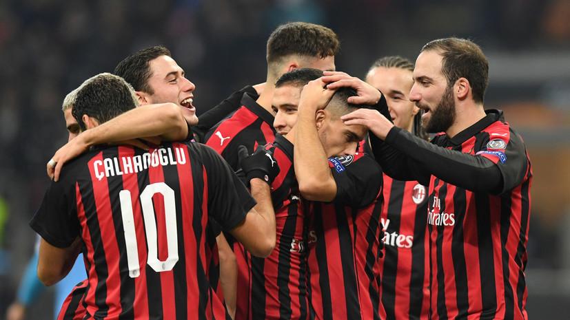 «Милан» сыграл вничью с «Фрозиноне» в 18-м туре Серии А