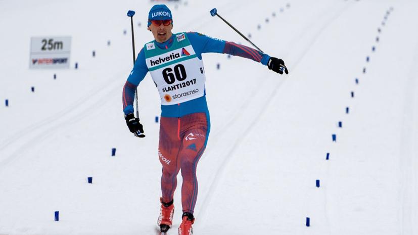 Лыжник Бессмертных включён в состав сборной России на «Тур де Ски»