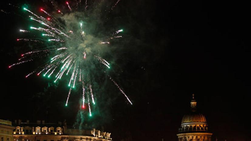 В Петербурге определили площадки для запуска новогодних салютов