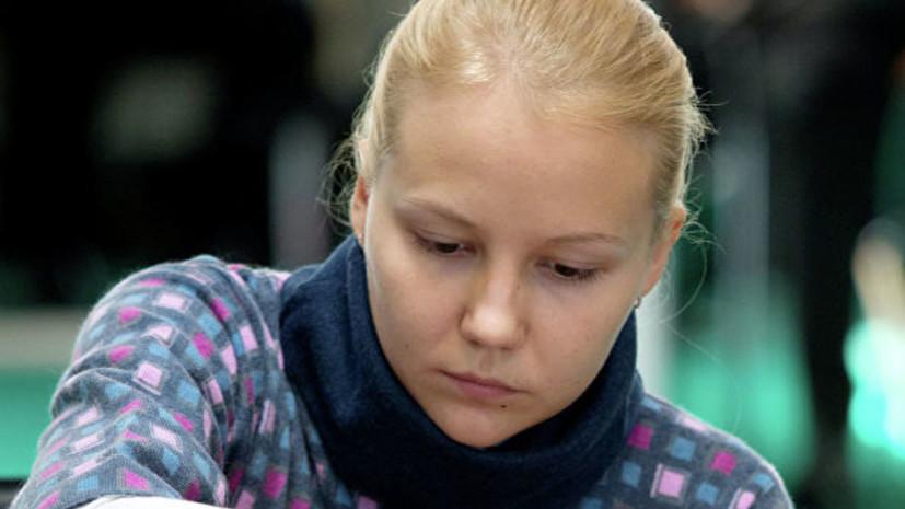 Российские шахматистки выпали из группы лидеров по итогам четырёх туров на ЧМ по рапиду