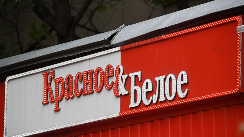 В компании «Красное и Белое» подтвердили факт обысков на складах