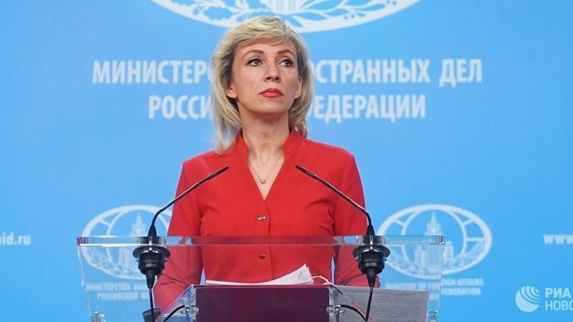 Захарова предложила австрийскому журналисту обратиться в ОБСЕ из-заугроз на Украине