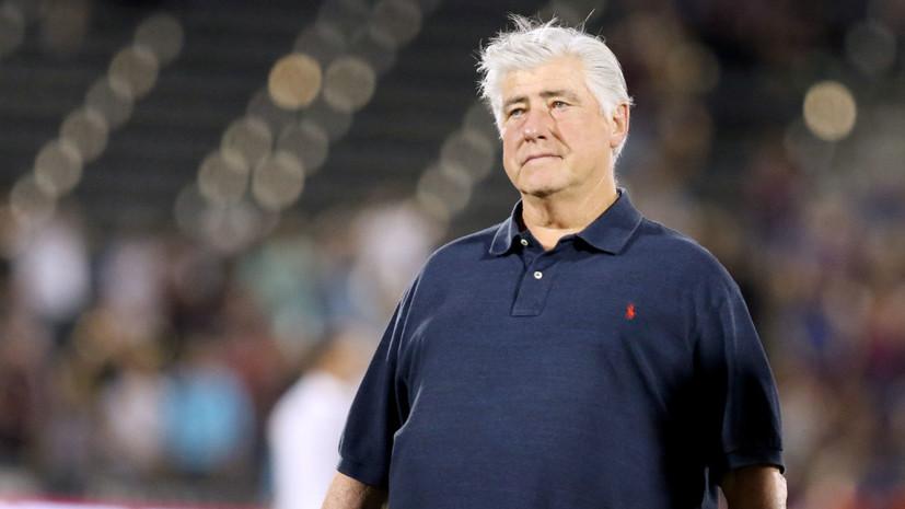 Обладатель тренерского рекорда по количеству побед в MLS умер в возрасте 65 лет
