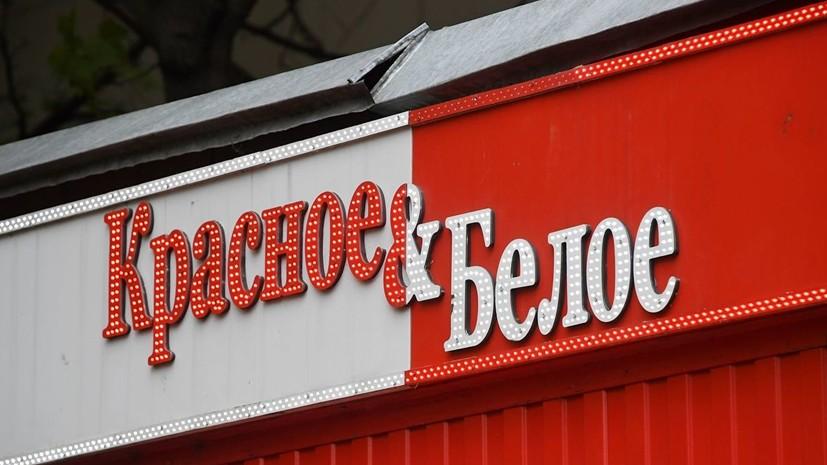 В компании «Красное & Белое»сообщили о завершении обысков