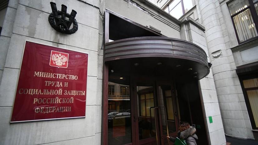 Минтруд опроверг данные о «массовых увольнениях» в 2019 году