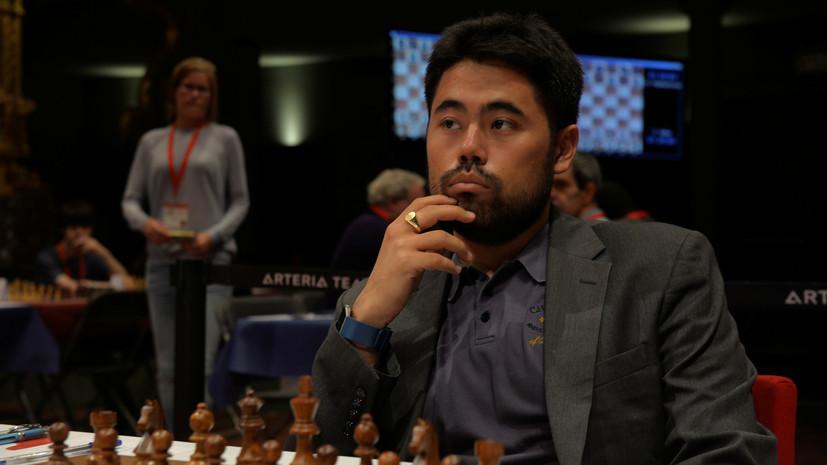 Американский гроссмейстер Накамура рассказал об ожиданиях от ЧМ по рапиду