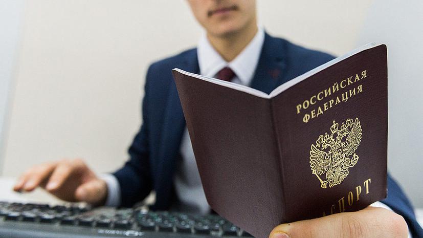 В Госдуме прокомментировали предложение внести изменения в паспорт