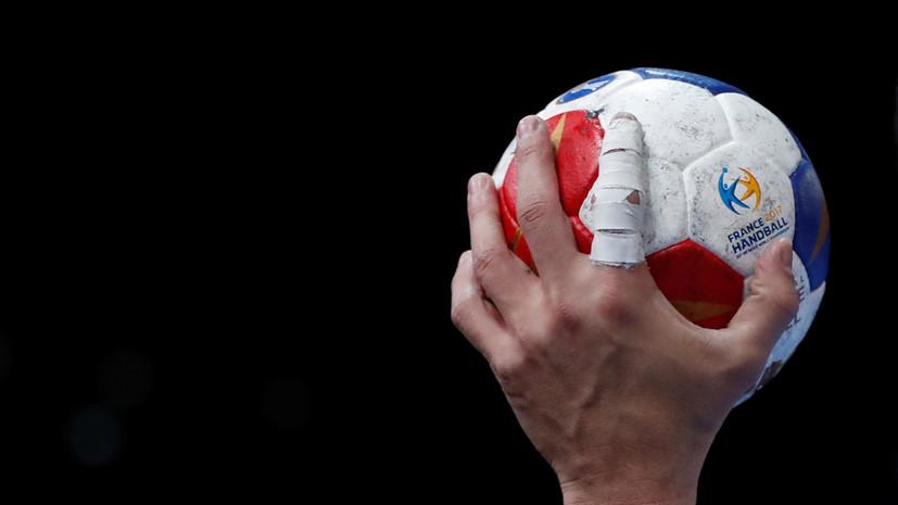ФГР планирует подать заявку на проведение ЧЕ по гандболу после 2024 года