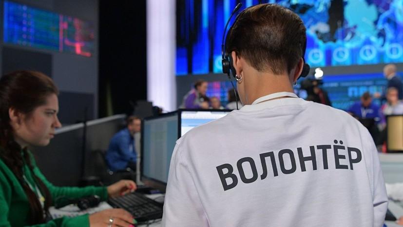 В России утвердили концепцию развития волонтёрства