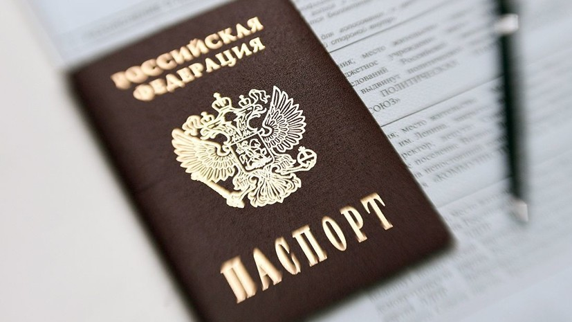 Эксперт оценила предложение внести изменения в российский паспорт