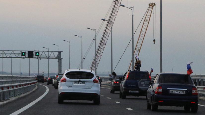 Около 3,5 млн машин проехало по Крымскому мосту с момента его открытия