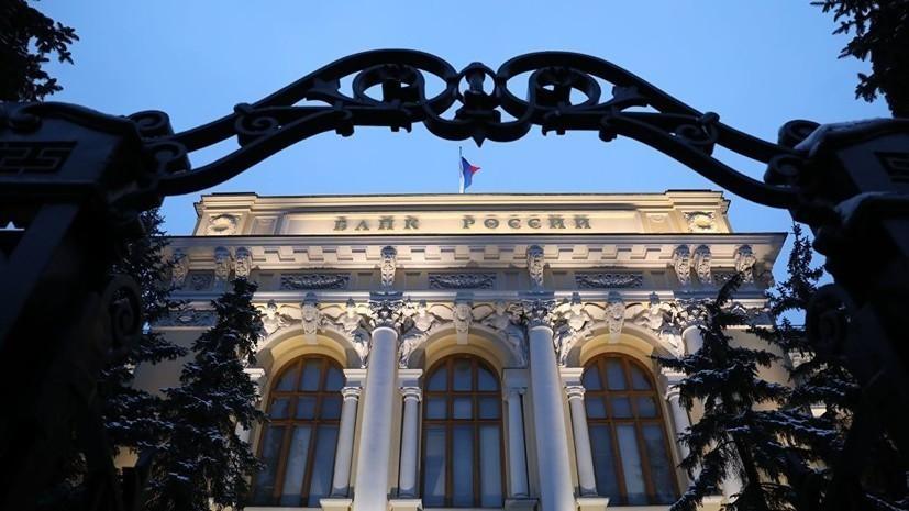 В ЦБ прокомментировали решение лишить лицензий форекс-дилеров
