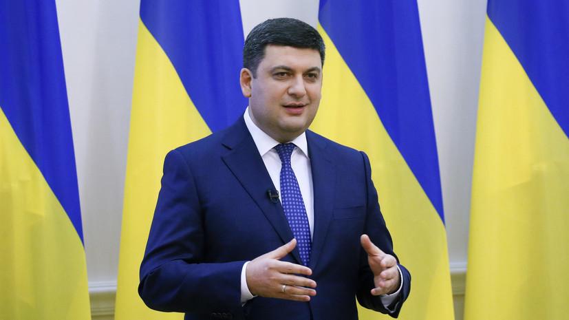 Гройсман дал прогноз по росту экономики Украины в 2019 году