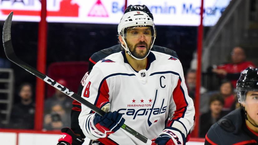 Овечкин станет капитаном команды Столичного дивизиона на Матч звёзд НХЛ